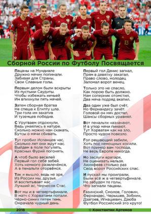 Сборной России по футболу посвящается