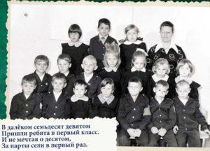 30 лет окончания школы