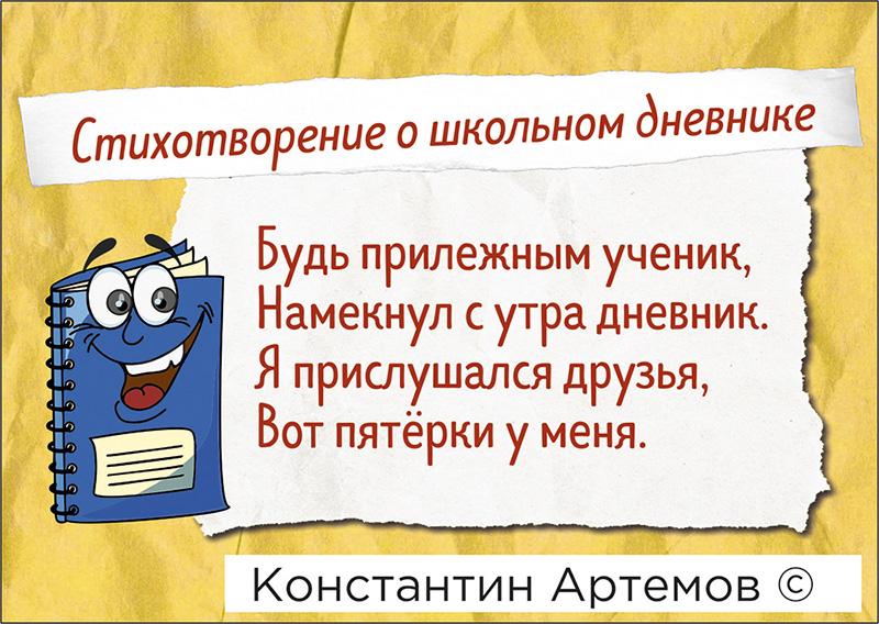 Картинки стих про дневник