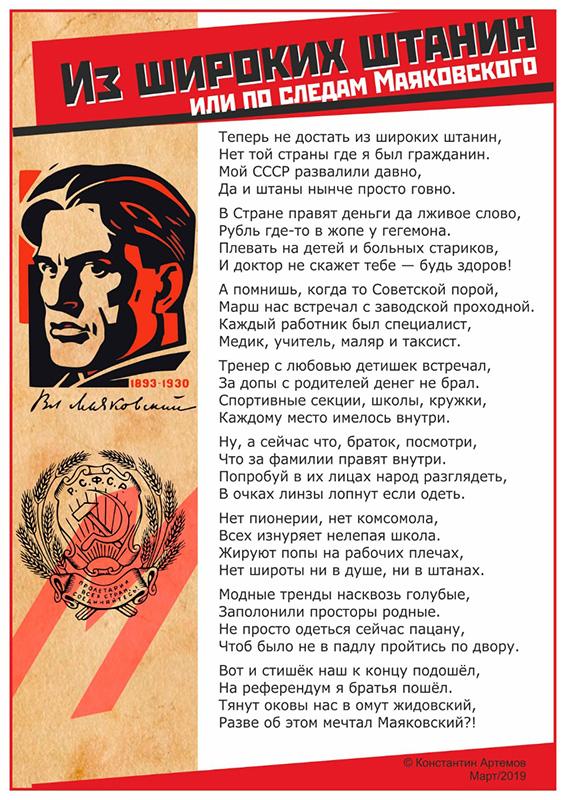 Теперь не достать из широких штанин, Нет той страны где я был гражданин. Мой СССР развалили давно, Да и штаны нынче просто говно.