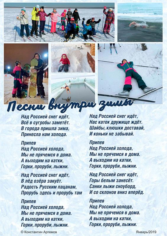 Над Россией снег идёт, Всё в сугробы заметёт. В города пришла зима, Принесла нам холода.