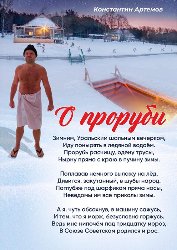Зимним, Уральским шальным вечерком, Иду понырять в ледяной водоём. Прорубь расчищу, одену трусы, Нырну прямо с краю в пучину зимы.  Поплавав немного вылажу на лёд, Дивится, закутанный, в шубы народ. Поглубже под шарфиком пряча носы, Неведомы им все приколы зимы.  А я, чуть обсохнув, в машину сажусь, И тем, что я морж, безусловно горжусь. Ведь мне нипочём под тридцатку мороз, В Союзе Советском родился и рос.