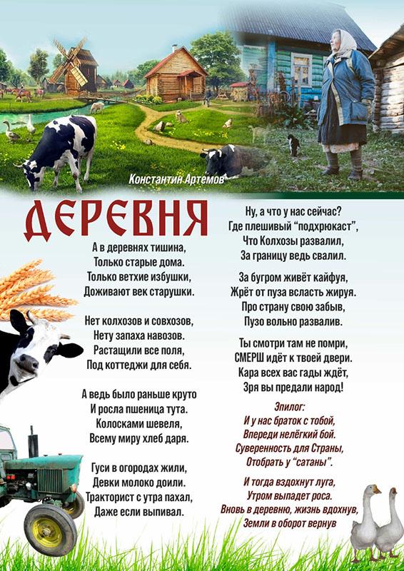 Стихотворение о Советском Союзе