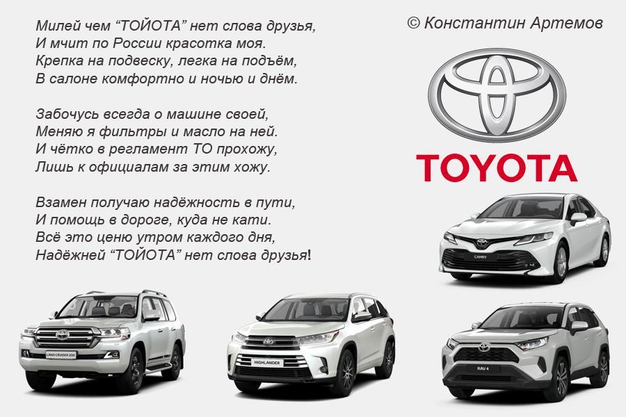 Авторские стихи об автомобиля Тойота