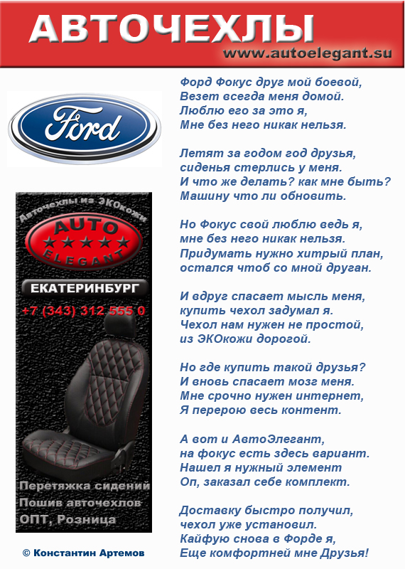 Форд Фокус друг мой боевой, Везёт всегда меня домой. Люблю его за это я, Мне без него никак нельзя.