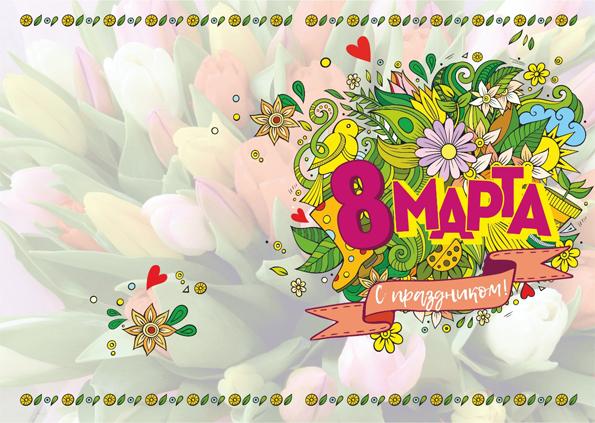Готовые открытки с 8 Марта, распечатай, подпиши и подари Любимым.